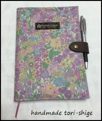 オーダーA5サイズの手帳カバー