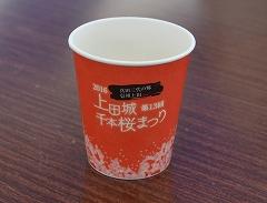 千本桜まつり紙コップ