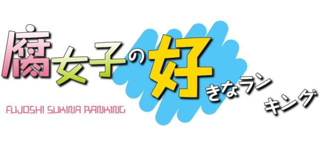 fujoshi_suki.jpg
