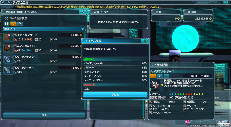 pso20151001_223109_001.png