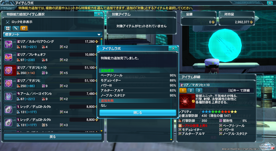 pso20151006_151534_000.png