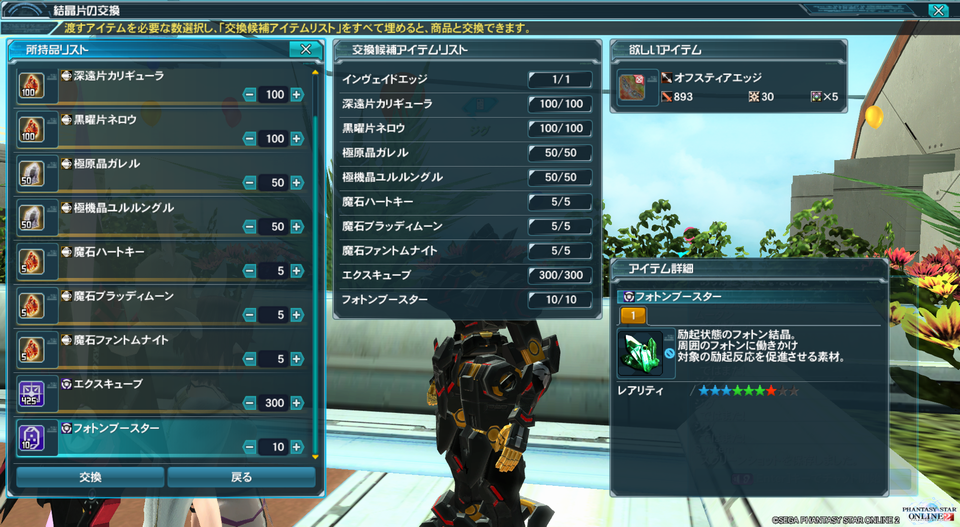 pso20151119_235313_000.png