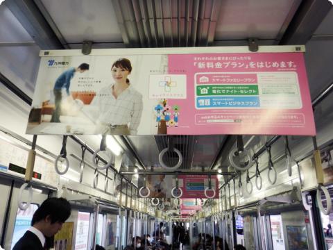 九電広告1