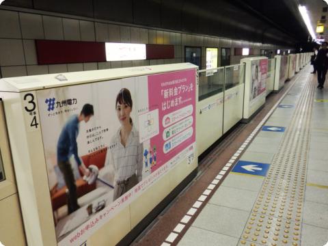 九電広告3