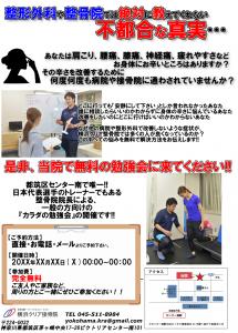 横浜院_勉強会 - コピー