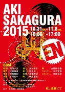 AKISAKA_P02_convert_20151026213723.jpg