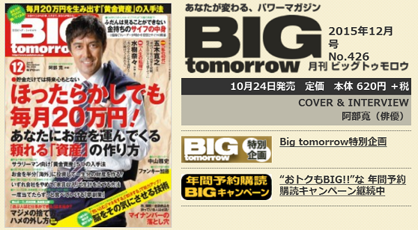 BIGtomorrow 2015年12月号