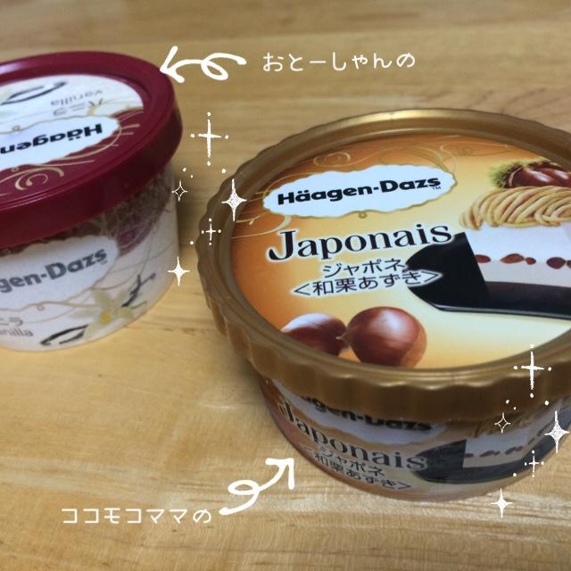 ハーゲンダッツ『ジャポネ<和栗あずき>』