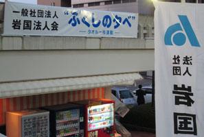 H27 ふくしの夕べ 映画2