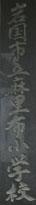 H27 絵コン表彰式 麻小1