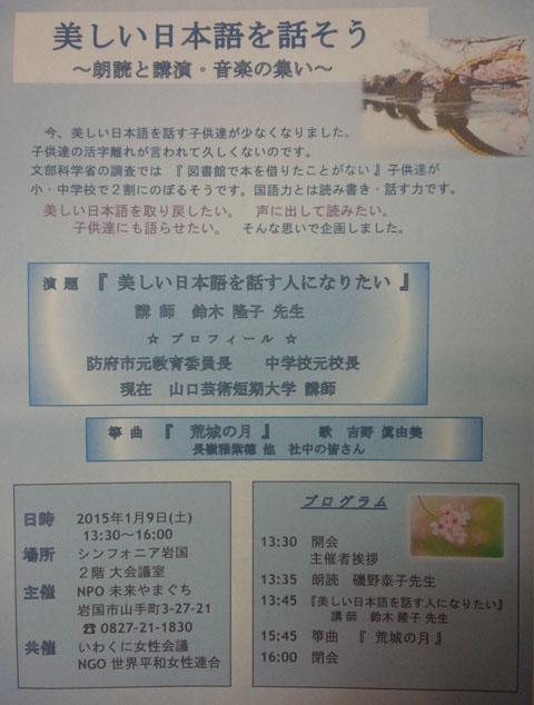 NPO未来やまぐち 1/9開催セミナーa