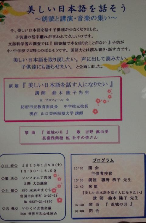 NPO未来やまぐち 1/9開催セミナーb