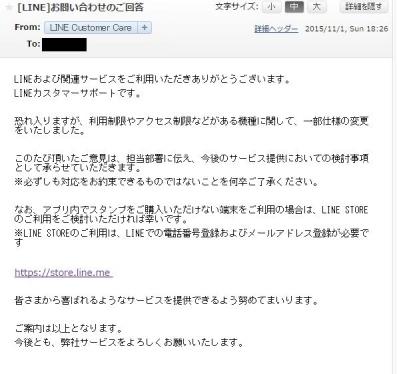 LINE回答