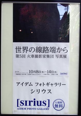 20151014写真展