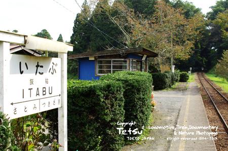 20151020飯給駅02