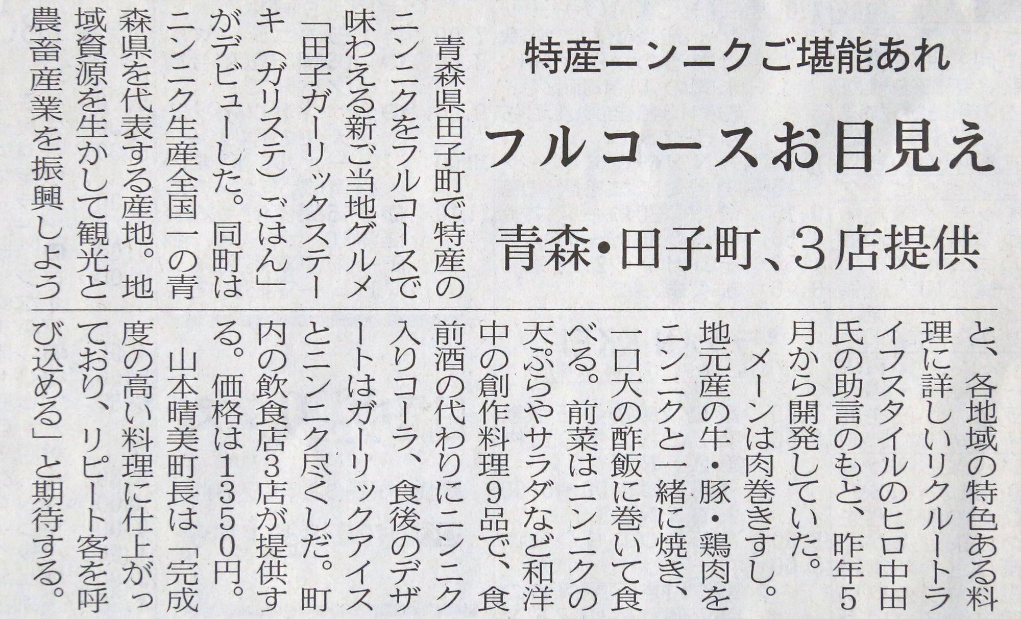 640388日本経済新聞20160405