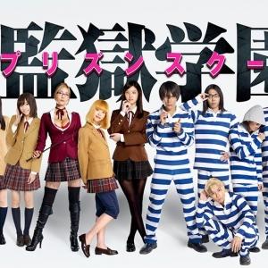 【画像あり】ドラマ『監獄学園』初回放送から武田玲奈が下着姿になったり、飛ばしすぎて放送事故スレスレと話題に