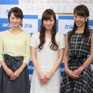 皆藤愛子、フリーアナグラビア集のトップ! 「長くいる年の功でしょうか…」