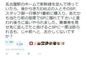 EXILEやスタッフが新幹線の列に当然という態度で割り込み!?『Twitter』で話題に