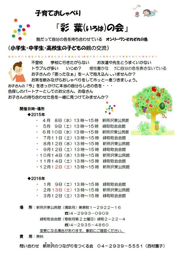 彩葉の会チラシ 2015改定版