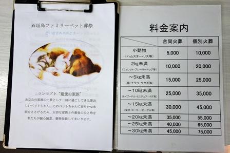 葬祭料金表 DSC03414