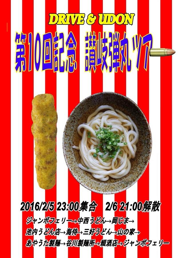 160206-中西うどん-002-S
