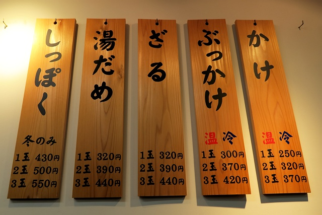 160206-中西うどん-011-S