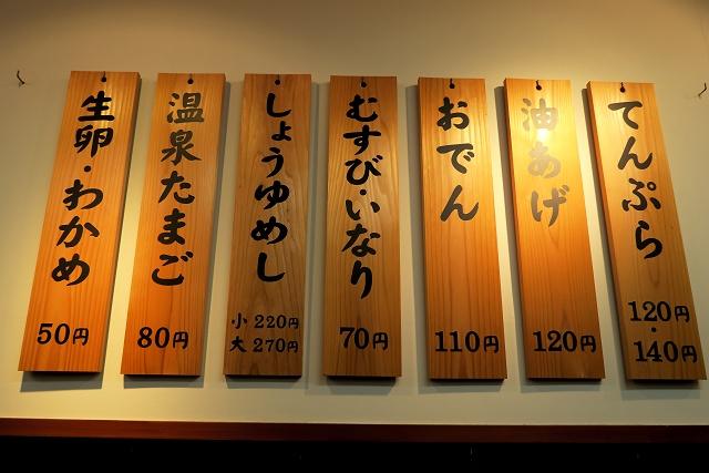160206-中西うどん-012-S