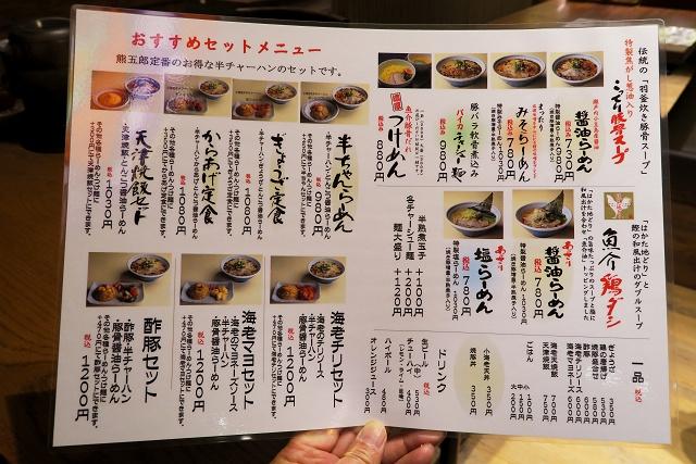 160308-熊五郎-003-S