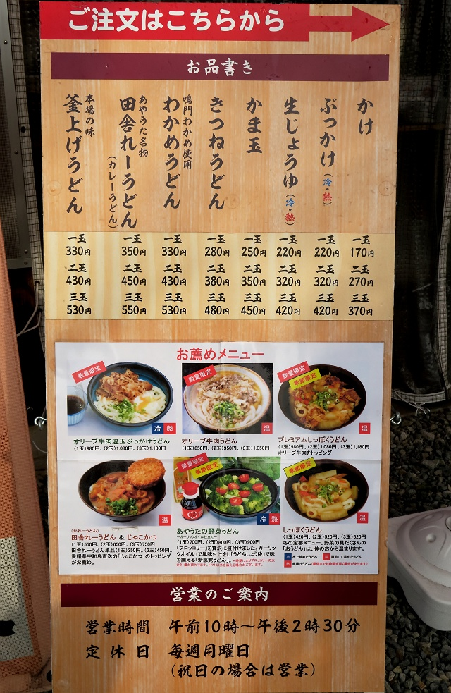 160206-あやうた製麺-004-S