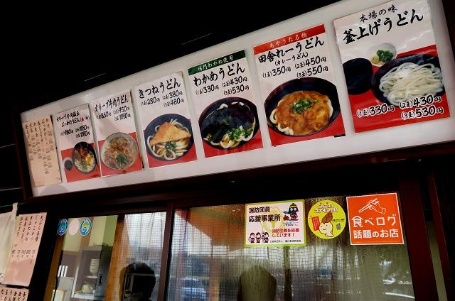 160206-あやうた製麺-006-S