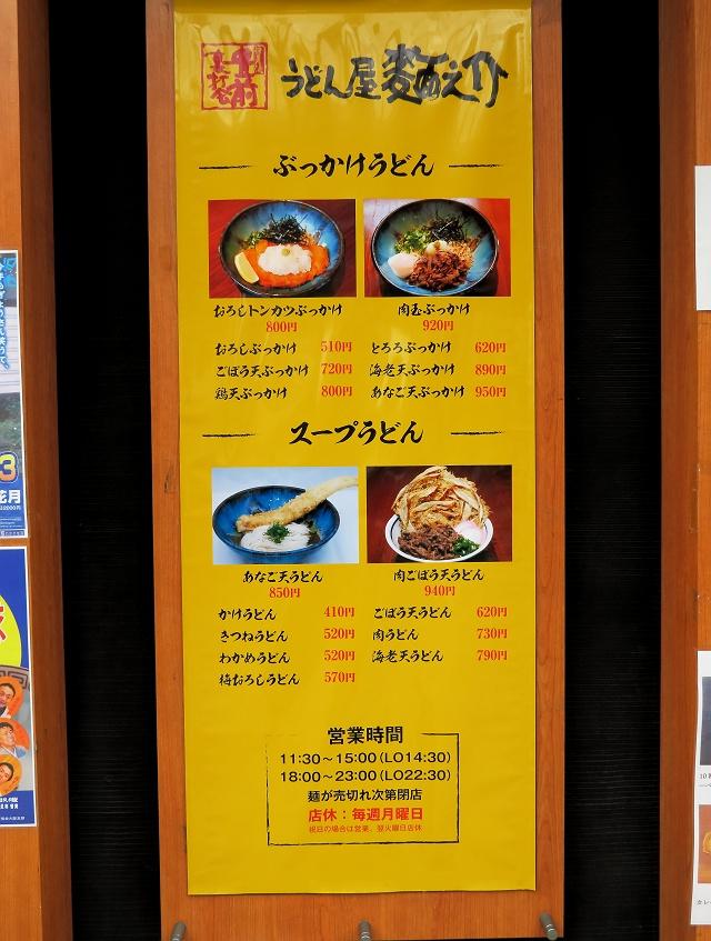 160213-麺之助ー-003-S