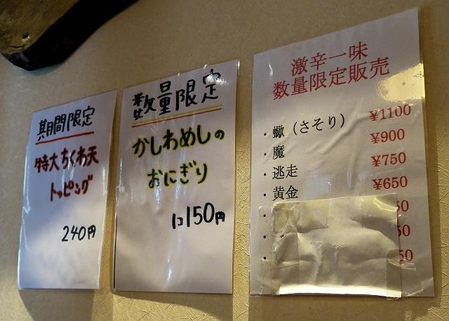 160213-麺之助ー-007-S