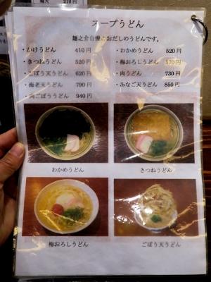 160213-麺之助ー-014-S