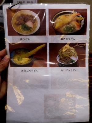 160213-麺之助ー-015-S