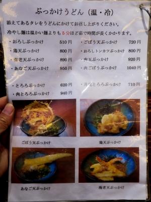 160213-麺之助ー-016-S