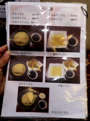 160213-麺之助ー-018-S