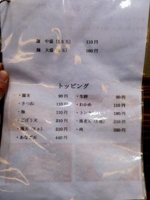 160213-麺之助ー-020-S