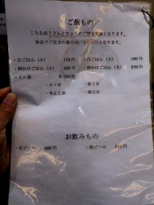 160213-麺之助ー-021-S
