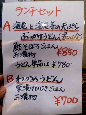 160213-麺之助ー-023-S