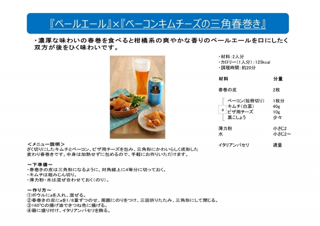 サントリークラフトビール1-M