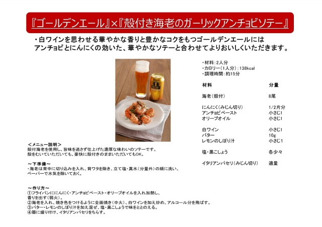 サントリークラフトビール2-M