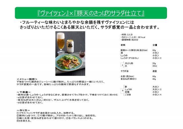サントリークラフトビール3-M