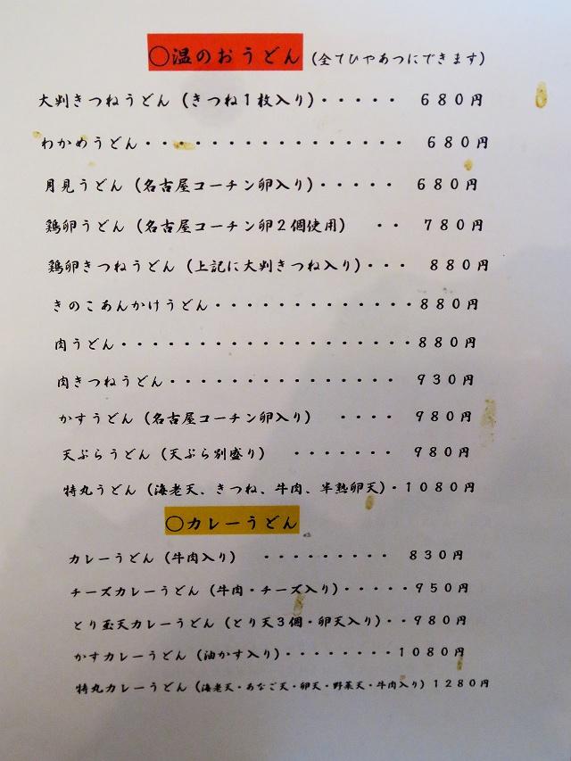 160211-瀬戸内製麺710-006-S