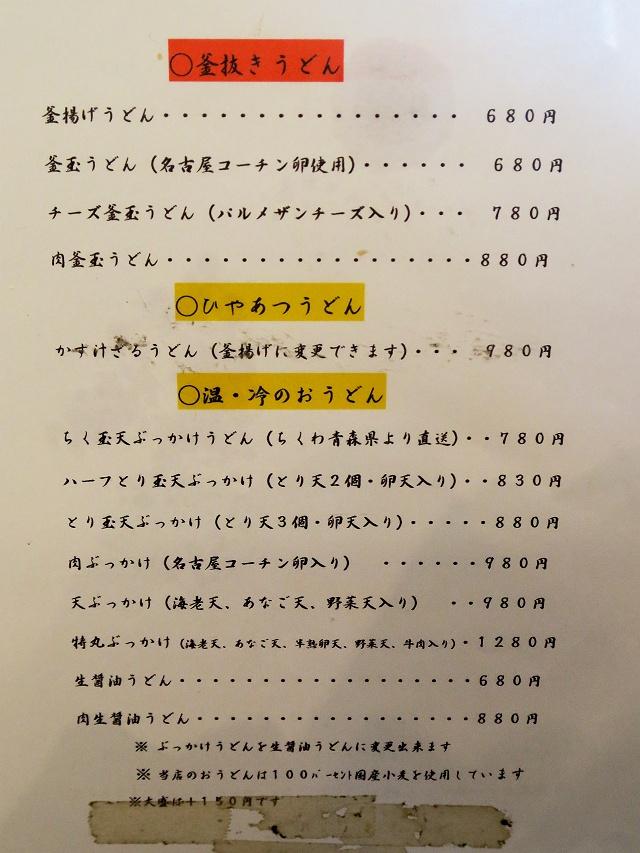 160211-瀬戸内製麺710-007-S