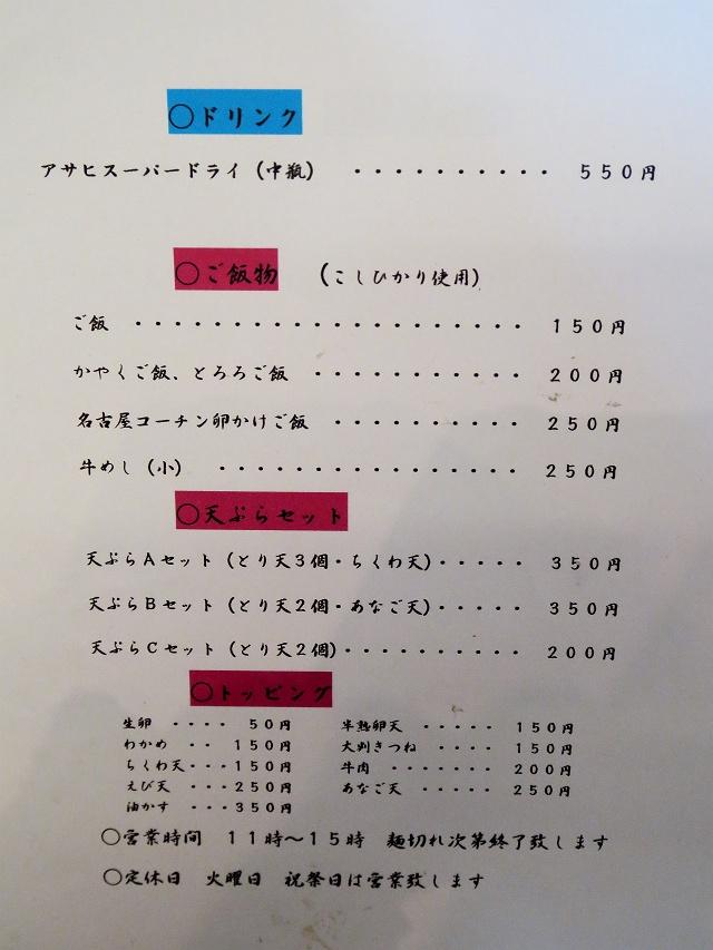 160211-瀬戸内製麺710-009-S