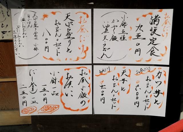 160227-うどん讃く-003-S