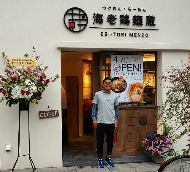 160404-海老鶏麺蔵-002-S