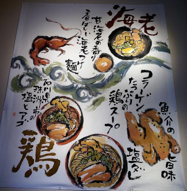 160404-海老鶏麺蔵-008-S