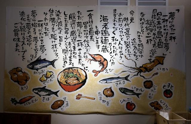 160404-海老鶏麺蔵-009-S